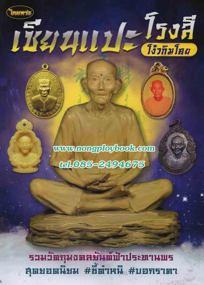 หนังสือไทยพระ เซียนแปะ โรงสี