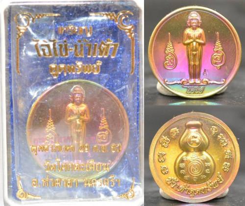 เหรียญขวัญถุงไอ้ไข่ น้ำเต้าดูดทรัพย์ เนื้อทองประกายรุ้ง วัดโคกตะเคียน 2564