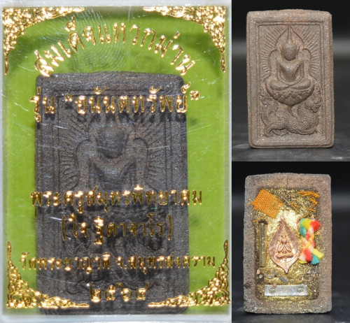 พระสมเด็จแหวกม่านประทับไกสรนาคา เนื้อดินผสมแร่หลังพระปิดตา ทองแดง หลวงพ่อใจ วัดพระยาญาติ 2564