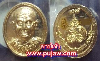 เหรียญเม็ดแตง รุ่นแรก เนื้ออัลปาก้า หลวงพ่อเพี้ยน วัดตุ๊กตา นครปฐม