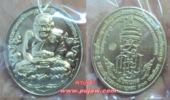 เหรียญหลวงปู่ทวด รุ่น ญสส.100 ปี  เนื้ออัลปาก้า สมเด็จพระสังฆราช ปลุกเสกวัดบวรนิเวศวิหาร 2557