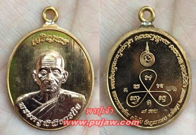เหรียญ เนื้อสัตตะองค์ทองชมพู รุ่นสัตตมงคล พ่อท่านคล้อย วัดภูเขาทอง 2555