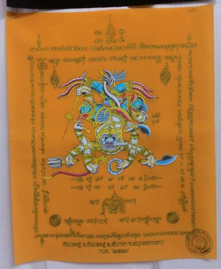 ผ้ายันต์มหาปราบ สีเหลือง พระมหาสุรศักดิ์ วัดประดู่อารามหลวง 2557
