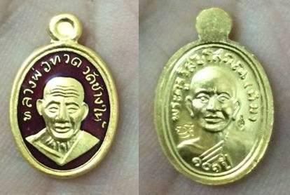 เหรียญเม็ดแตง ทองแดงลงยา รุ่น 101 ปี 2556 1
