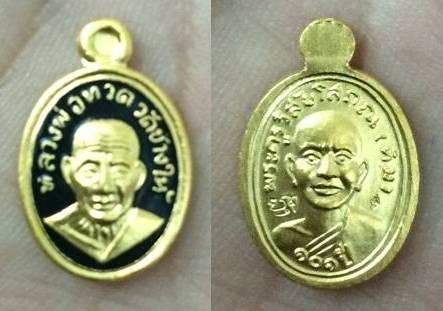 เหรียญเม็ดแตง ทองแดงลงยา รุ่น 101 ปี 2556 2