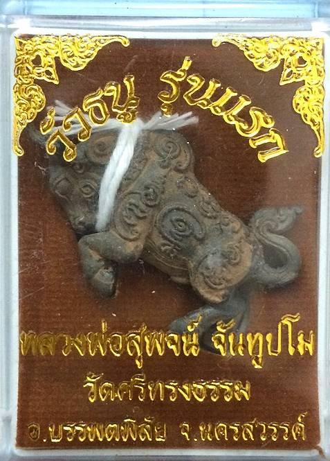 วัวธนู เนื้อโลหะเข้าดินไทย เชือกขาว หลวงพ่อสุพจน์ วัดศรีทรงธรรม 2556