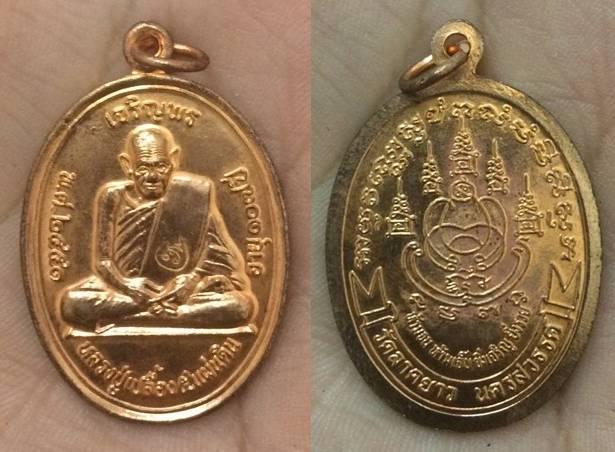 เหรียญ เนื้อทองแดง หลวงปู่เปลื้อง วัดลาดยาว