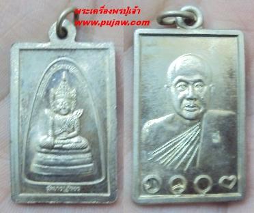 เหรียญหลังพระพุทธ เนื้ออัลปาก้า หลวงพ่อชำนาญ วัดบางกุฎีทอง ปทุมธานี 2557