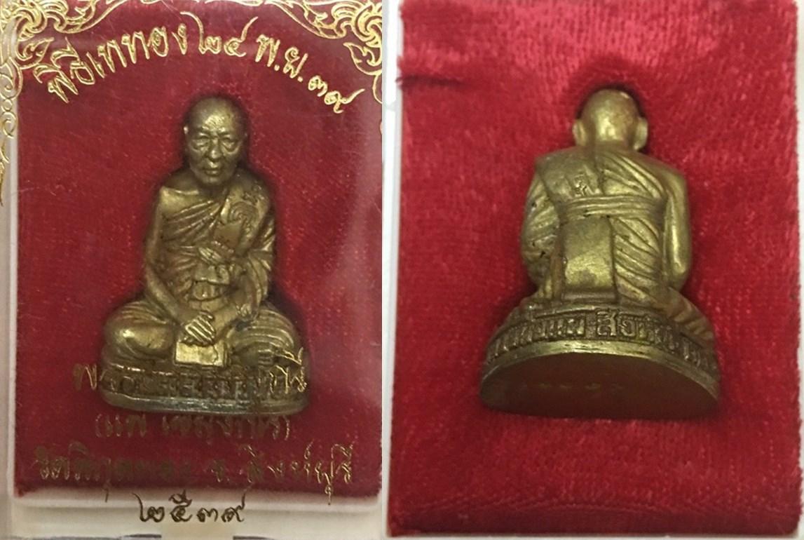 รูปหล่อ เนื้อทองทิพย์  หลวงพ่อแพ วัดพิกุลทอง จ.สิงห์บุรี 2539