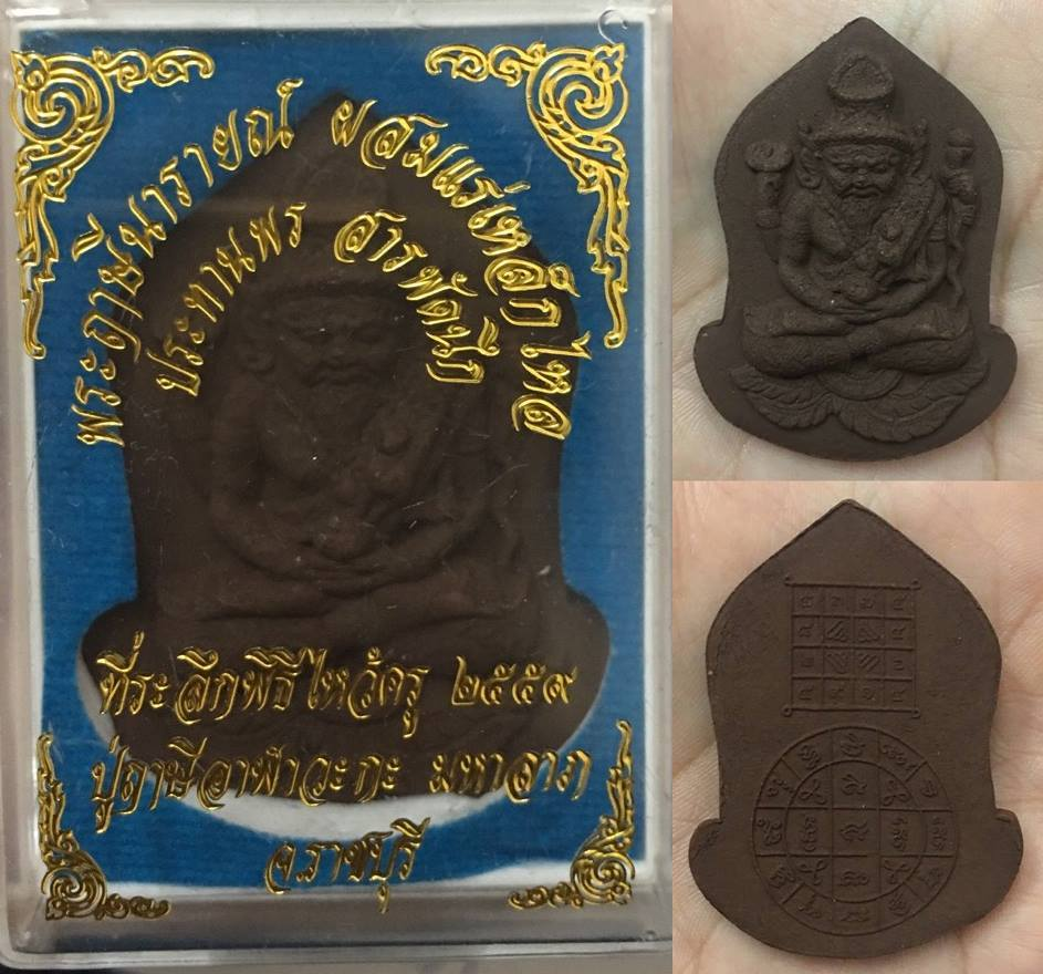 ฤาษีนารายณ์ เนื้อผงว่านผสมแร่เหล็กไหล ปู่เดฟ  Thai Amulet