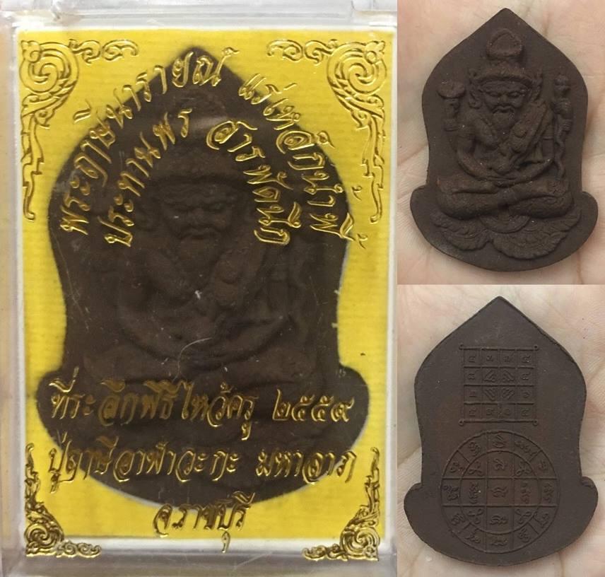ฤาษีนารายณ์ เนื้อผงว่านผสมแร่เหล็กน้ำพี้ ปู่เดฟ  Thai Amulet