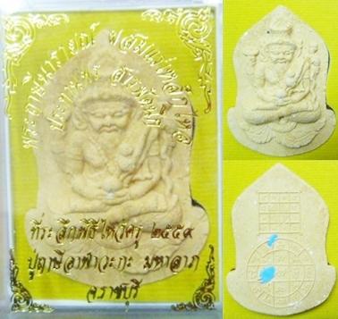 ฤาษีนารายณ์ เนื้อผงว่าน 108 ปู่เดฟ  Thai Amulet