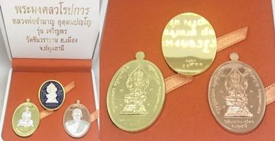 เหรียญเจริญพร ชุดของขวัญ  หลวงพ่อชำนาญ วัดชินวรารามวรวิหาร 2560