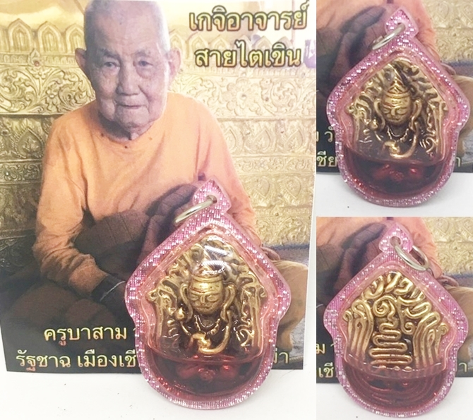 พระอุปคุตจกบาตร ครูบาสาม วัดดอยเวียงชัย พม่า