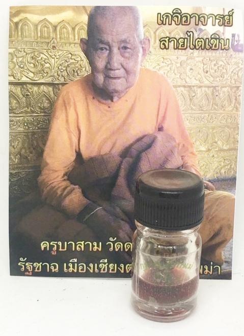 กุมารเรียกแม่  ครูบาสาม วัดดอยเวียงชัย พม่า