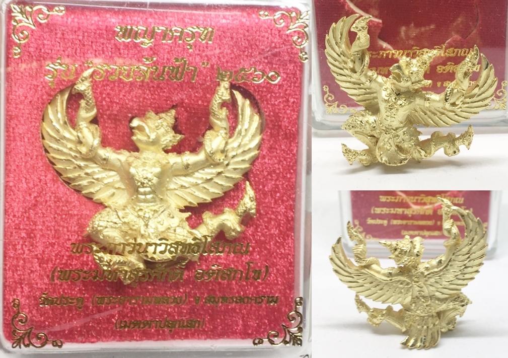 พญาครุฑ รุ่นรวยล้นฟ้า เนื้อทองเทวคุณ พระมหาสุรศักดิ์ วัดประดู่อารามหลวง 2560