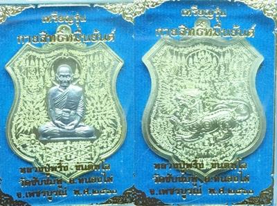เหรียญ เนื้อทองระฆังหน้ากากเงินยวง รุ่นกายสิทธิ์หมื่นยันต์ หลวงปู่พริ้ง วัดซับชมพู่ 2560