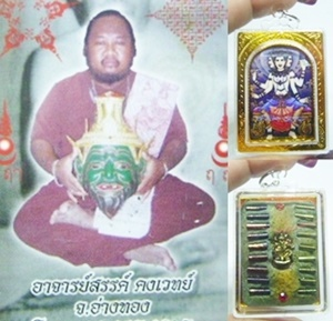 ล็อกเก็ตพระพรหม สามกษัตริย์ อาจารย์สรรค์ คงเวทย์ 2556