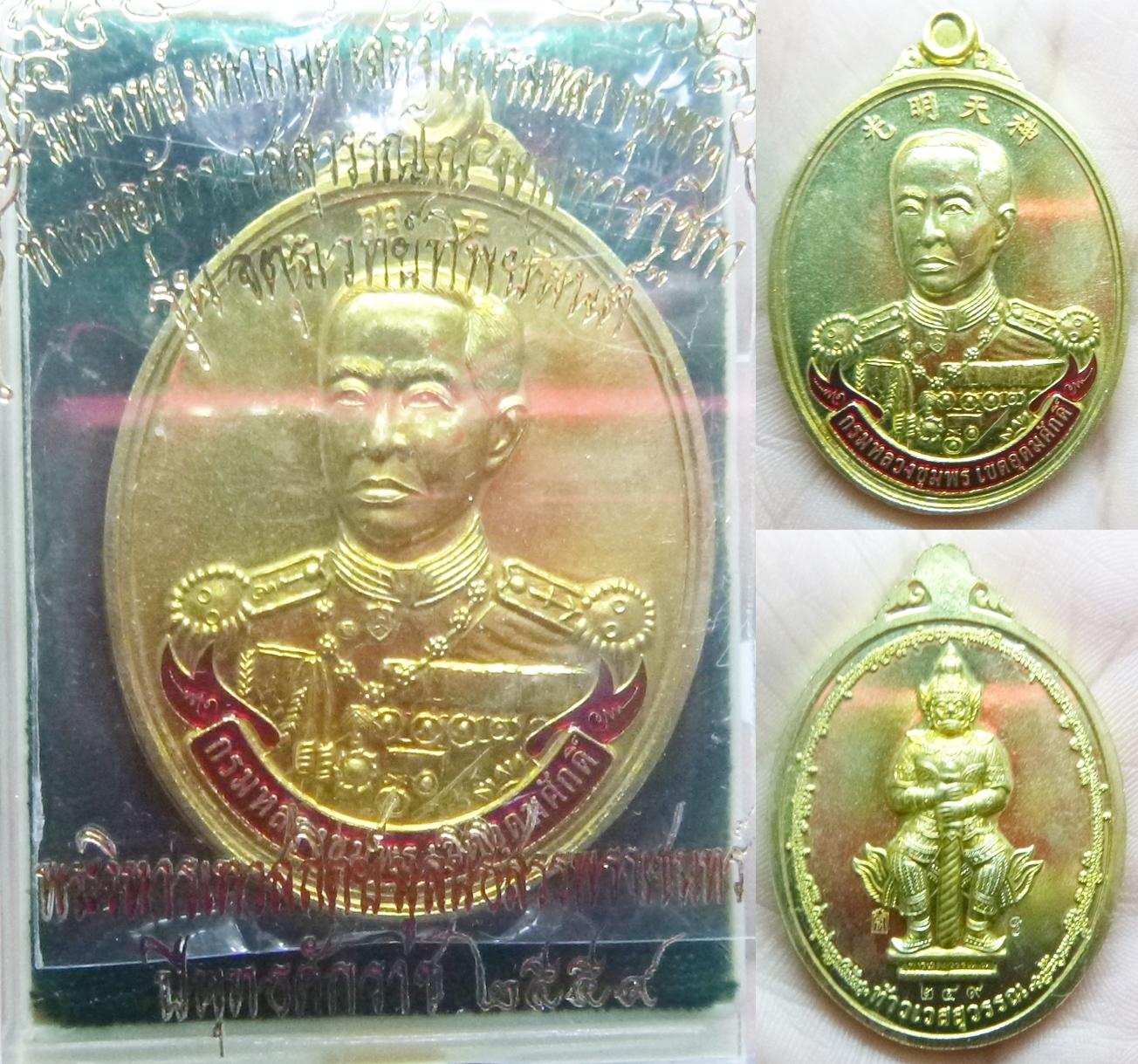 เหรียญ เนื้อทองฝาบาตรลงยาแดงกรมหลวงชุมพร รุ่นจตุรเวทย์ทิพย์มนต์