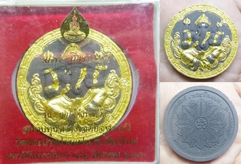 พระพิฆเนศศวร เนื้อว่านปิดทอง ขนาด 5 ซม รุ่นขอได้ดั่งใจหวัง