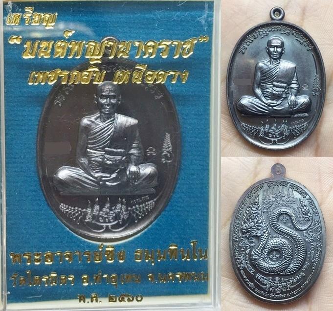 เหรียญมนต์พญานาคราช เพชรกลับ เสริมดวง เนื้อทองแดง พระอาจารย์วิง วัดไตรมิตร 2560