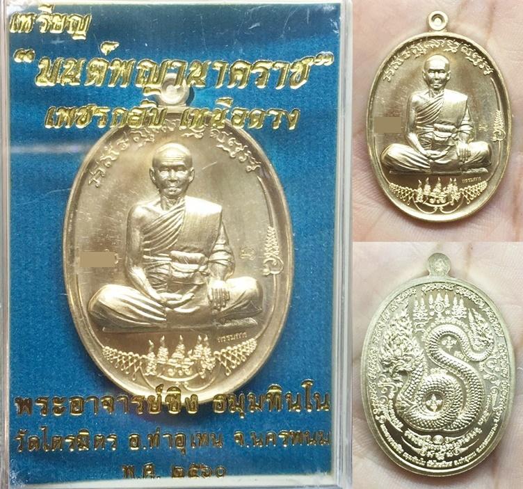 เหรียญมนต์พญานาคราช เพชรกลับ เสริมดวง เนื้อสัตตะ พระอาจารย์วิง วัดไตรมิตร 2560