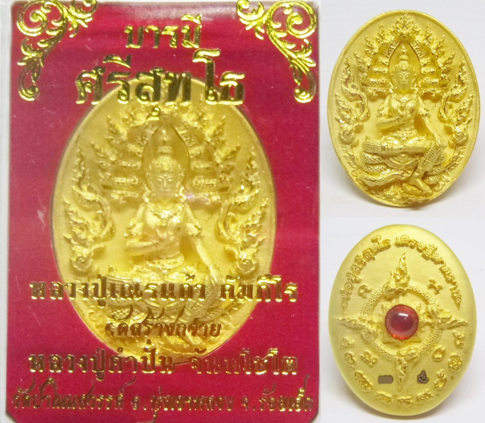 เหรียญหล่อ พ่อปู่ศรีสุทโธ เศรษฐีนาคราช เนื้อสัมฤทธิ์ชุบทอง หลวงปู่คำปั่น วัดป่าโนนสวรรค์ 2560
