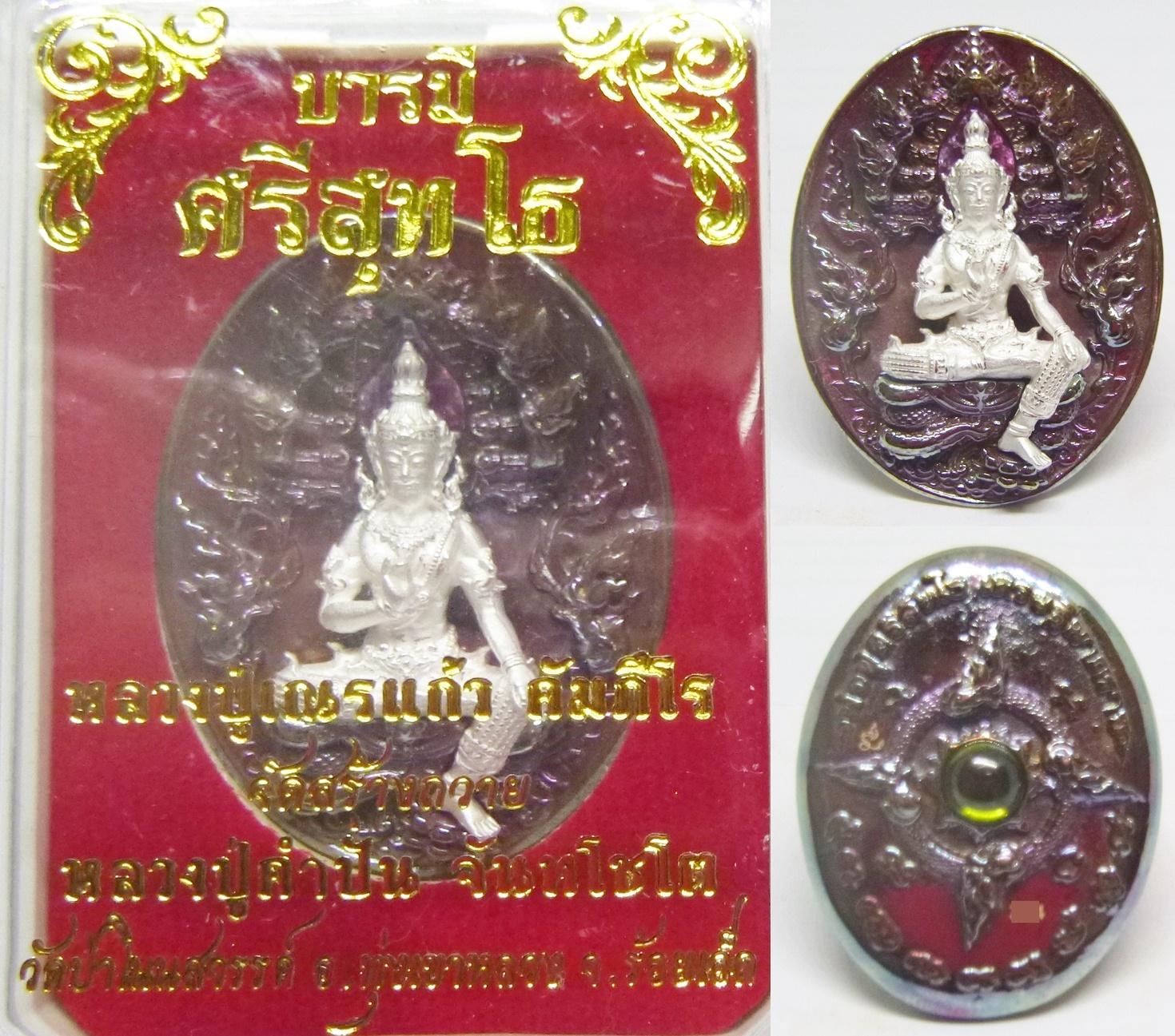 เหรียญหล่อ พ่อปู่ศรีสุทโธ เศรษฐีนาคราช เนื้อทองเทวาผิวรุ้ง หลวงปู่คำปั่น วัดป่าโนนสวรรค์ 2560