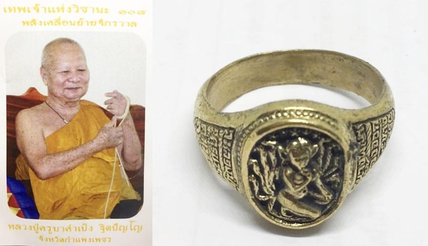 แหวนนางจิ้งจอก ขนาด 2.1 ซม. ครูบาคำเป็ง สำนักสงฆ์มะค่างาม