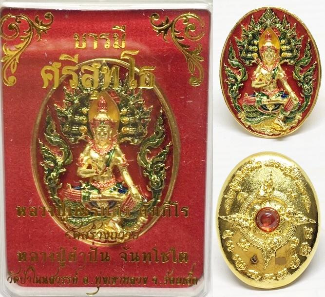 เหรียญหล่อพ่อปู่ศรีสุทโธ เศรษฐีนาคราช สัมฤทธิ์ชุบทองลงยา หลวงปู่คำปั่น วัดป่าโนนสวรรค์ 2560