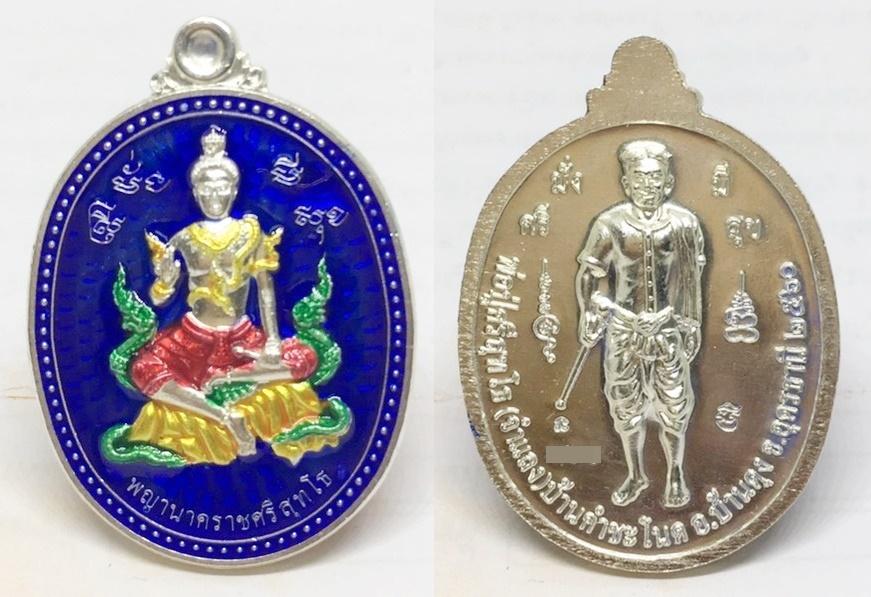 เหรียญไข่พญานาคราชศรีสุทโธ รุ่นมั่งมีศรีสุข เนื้อเงินลงยา ครูบากฤษณะ
