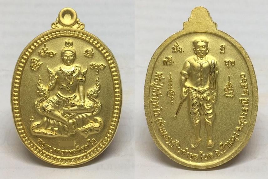 เหรียญไข่พญานาคราชศรีสุทโธ รุ่นมั่งมีศรีสุข เนื้อชุบทองพ่นทราย ครูบากฤษณะ