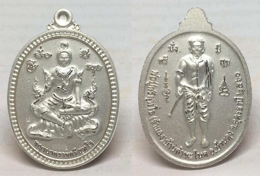 เหรียญไข่พญานาคราชศรีสุทโธ รุ่นมั่งมีศรีสุข เนื้อชุบเงินพ่นทราย ครูบากฤษณะ