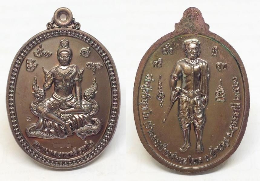เหรียญไข่พญานาคราชศรีสุทโธ รุ่นมั่งมีศรีสุข เนื้อทองแดง ครูบากฤษณะ