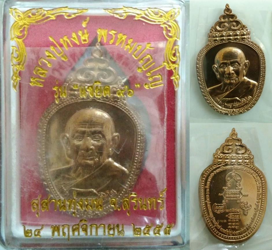 เหรียญ เนื้อนวะ รุ่นแซยิด 96 หลวงปู่หงษ์ สุสานทุ่งมนต์ 2555