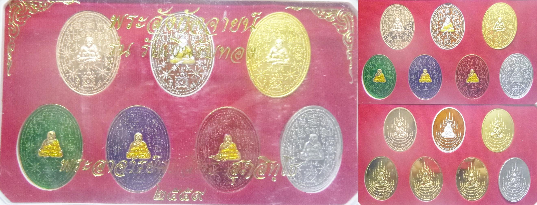 ชุดเหรียญพระสังกัจจายณ์  พระอาจารย์ศุภสิทธิ์ วัดบางน้ำชน บุคคโล 2559