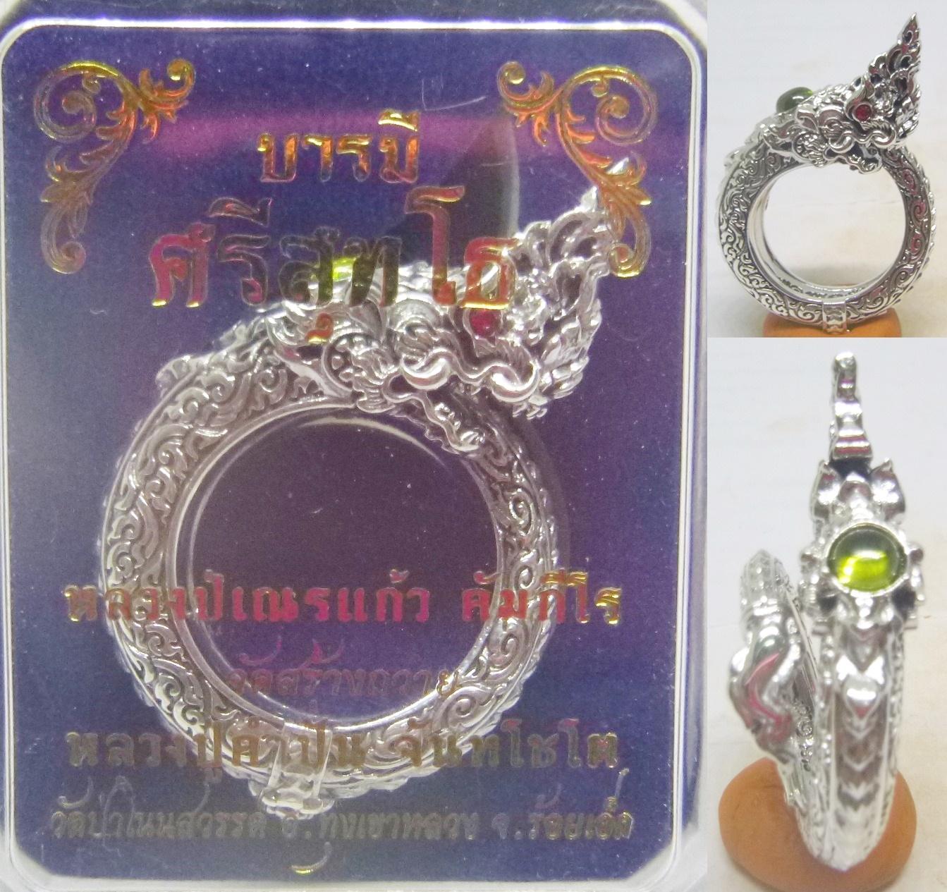 แหวน พ่อปู่ศรีสุทโธ เศรษฐีนาคราช เนื้อเงิน หลวงปู่คำปั่น วัดป่าโนนสวรรค์ 2560