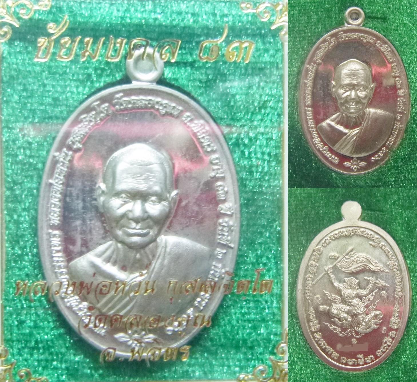 เหรียญ เนื้ออัลปาก้า หลวงพ่อหวั่น วัดคลองคูณ รุ่นชัยมงคล 83