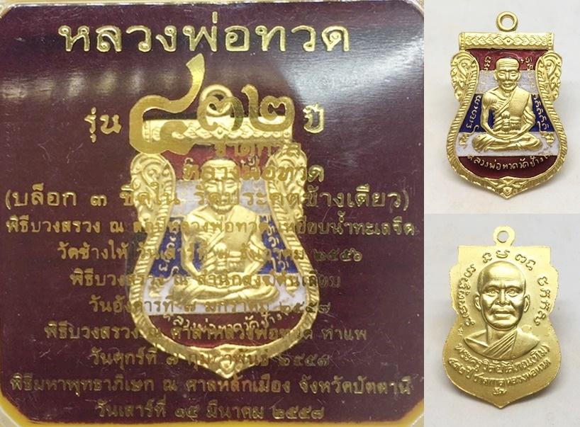 หลวงพ่อทวด เสมาหน้าเลื่อนบล็อค 3 ขีดรัดประคตข้างเดียว ทองแดงชุบทองลายธงชาติ รุ่น 432 ปี ชาตกาล 2557