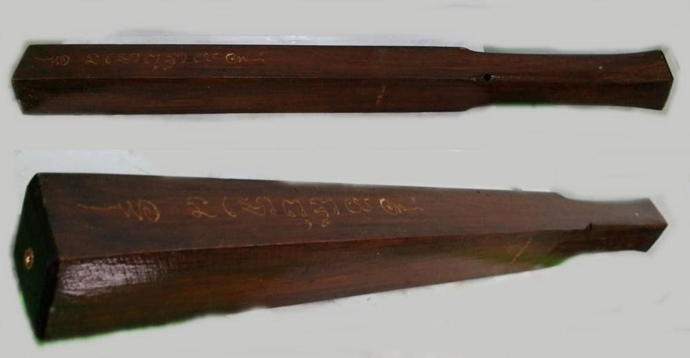 คมแฝกอาคม ไม้ขนุน ตาพูน(นามสมมุติ) ฆราวาสในดงแห่งเพชรบูรณ์