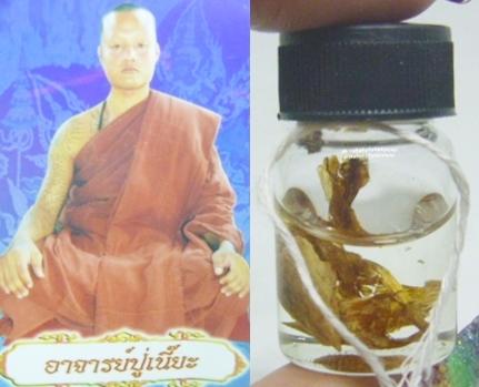 น้ำมันมหาเทพเจตภูติ พระอาจารย์เนี๊ยะ วัดกูบธม กัมพูชา 2553