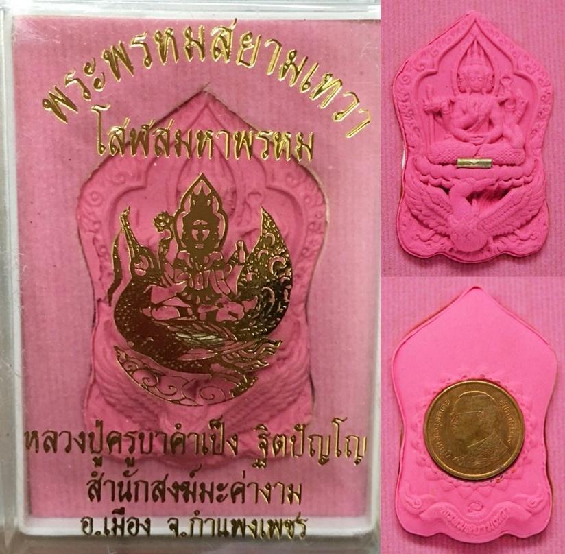 พระพรหมสยามเทวา โสฬสมหาพรหม เนื้อเทพรัญจวน สีชมพู ครูบาคำเป็ง สำนักสงฆ์มะค่างาม 2561