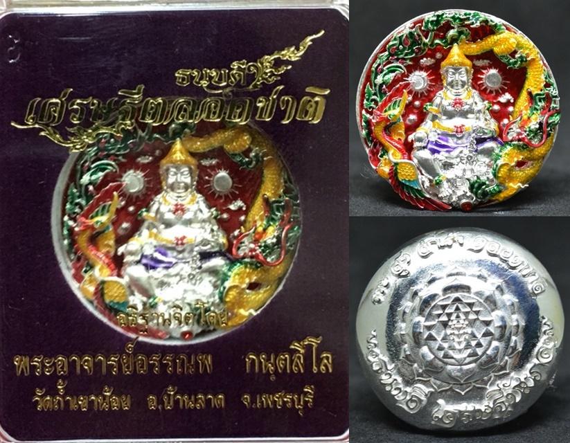 เหรียญพระธนบดีบารมีเศรษฐี เนื้อเงินลงยาแดง พระอาจารย์เล็ก วัดถ้ำเขาน้อย 2560 ขนาด 3.5 ซม.