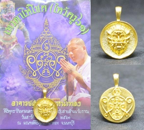 เหรียญสี่หูห้าตา มีห่วง เนื้อสัมฤทธิ์ชุบทอง อาจารย์สุบิน นะหน้าทอง 2561 กว้าง 1.9 ซม.