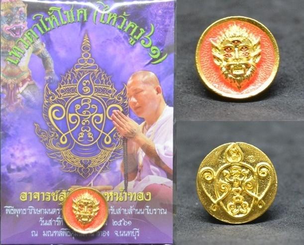 เหรียญสี่หูห้าตา เนื้อสัมฤทธิ์ชุบทองลงยาสี อาจารย์สุบิน นะหน้าทอง 2561 กว้าง 1.9 ซม.