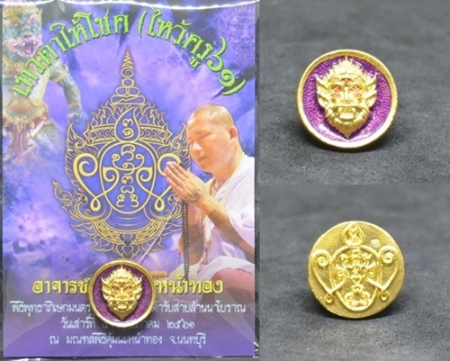 เหรียญสี่หูห้าตา เนื้อสัมฤทธิ์ชุบทองลงยาสี อาจารย์สุบิน นะหน้าทอง 2561 กว้าง 1.9 ซม. 1