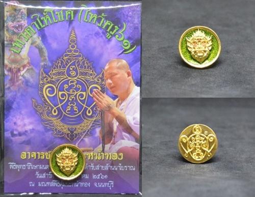 เหรียญสี่หูห้าตา เนื้อสัมฤทธิ์ชุบทองลงยาสี อาจารย์สุบิน นะหน้าทอง 2561 กว้าง 1.9 ซม. 2