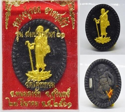 พระสิวลี เนื้อผงว่านใบลานสีดำปัดทอง หลวงปู่รอด วัดโคกกรม ขนาด 3.5*2.5 ซม. 2561