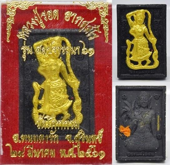 พระแม่ธรณี เนื้อผงว่านใบลานสีดำปัดทอง หลวงปู่รอด วัดโคกกรม ขนาด 3.5*2.5 ซม. 2561