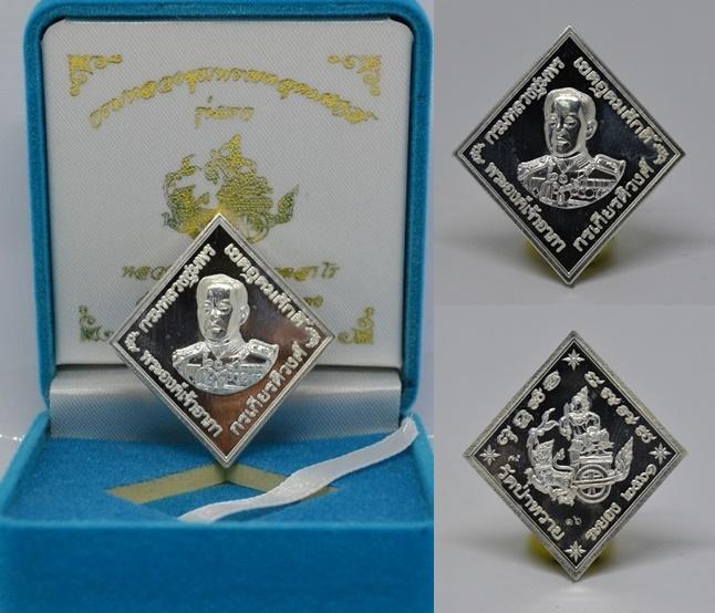เหรียญกรมหลวงชุมพร  เนื้อเงิน หลวงพ่อรัตน์ วัดป่าหวาย 2561
